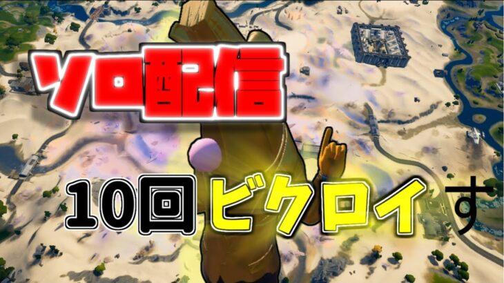 【フォートナイト】ソロ配信!10ビクロイす
