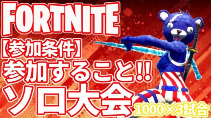 【フォートナイト】~カスタムマッチソロ大会1000えん×3試合【DearLiebe】~