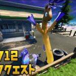 【フォートナイト】ガソリンスタンドでチューブマンラマを破壊する ウィーク12 エピック クエスト チャレンジ 攻略【FORTNITE Week12 Quest】