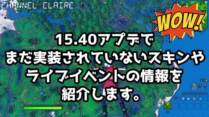 (フォートナイト)15.40アプデ💖で未実装のワンタイムライブイベント情報、今後アイテムショップで発売されるスキン