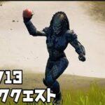 【フォートナイト】2/25(木)23時~ ハンターズヘイブンでフルーツを投げる ウィーク13 エピック クエスト チャレンジ 攻略【FORTNITE Week13 Quest】