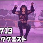 【フォートナイト】2/25(木)23時~ スチーミースタックスで紫のプールに浸かる,ゼロポイントに入る ウィーク13 エピック クエスト チャレンジ 攻略【FORTNITE Week13 Quest】
