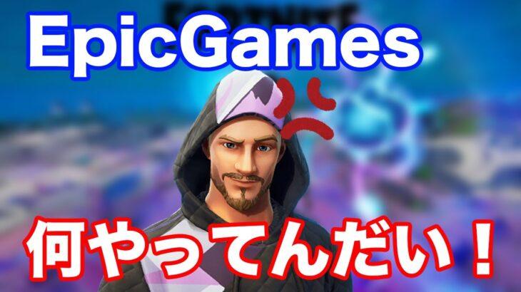 【フォートナイト】たくまんがEpicGamesに怒る!【2021/02/24】
