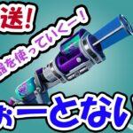 フォートナイト!エキゾチックに追加された新武器チャグキャノンを使って攻略していく!【フォートナイト/Fortnite】