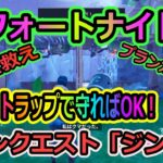 【フォートナイト】世界を救えプランカートンメインクエスト「ジンクス」をトラップを使いまくって攻略!!【Fortnite】【ゲーム実況】