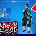 【鬼滅コラボ】日本の超有名なアニメがフォートナイトとコラボ…【フォートナイト / Fortnite】