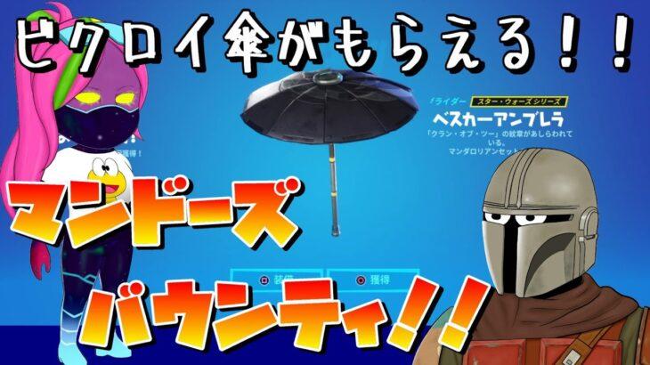 マンドーズバウンティ攻略で「べスカーアンブレラ」ゲット!!【Fortnite/フォートナイト】