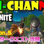 【Fortnite フォートナイト】Mission.5 プレデタークエスト攻略【くーちゃんねる】