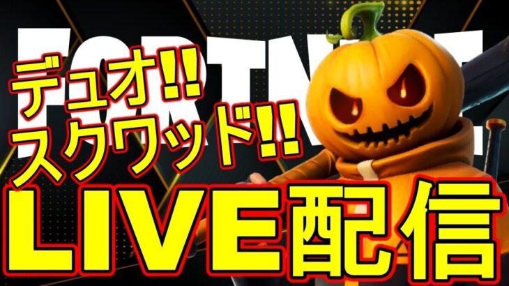 【参加型】デュオ・スクワッド参加型!雑談Live配信!【Fortnite/フォートナイト】