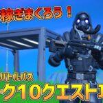 【フォートナイト】XPを稼ぎまくろう! !ウィーク10クエスト攻略!!  シーズン5バトルパスクエスト