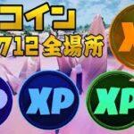 【フォートナイト】XPコイン ウィーク12 全場所 ゴールド パープル ブルー グリーン XPコイン 場所 攻略【FORTNITE Gold Purple Blue Green XP Coins】