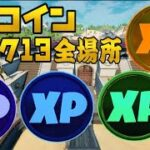 【フォートナイト】XPコイン ウィーク13 全場所 ゴールド パープル ブルー グリーン XPコイン 場所 攻略【FORTNITE Gold Purple Blue Green XP Coins】