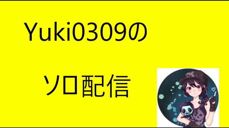 フォートナイト ソロ 配信 【Yuki0309】