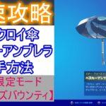 【フォートナイト】最速攻略!新ビクロイ傘入手方法!期間限定モード「マンドーズバウンティ」のベスカーアンブレラを最速ゲット!