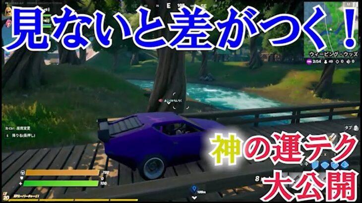 【フォートナイト 初心者からプロへの道】 必見!!凄腕ドライバーの運テク!!