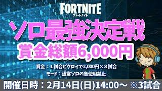 【フォートナイト】ソロ賞金付きカスタムマッチ