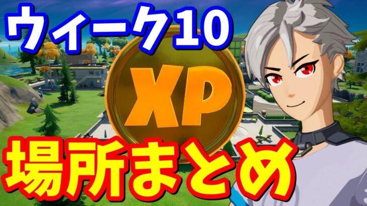シーズン5ウィーク10 XPコイン完全攻略 / 場所まとめ【フォートナイト攻略】