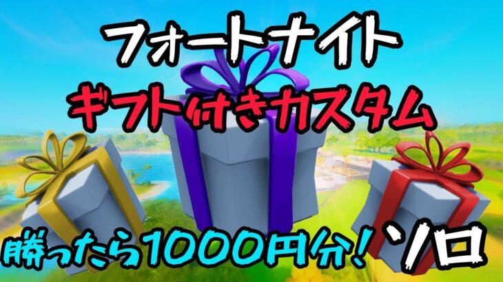 勝ったら1000円!【フォートナイト】ギフト付きカスタムマッチ【ソロ】