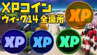 【フォートナイト】ウィーク14 XPコイン 場所 ゴールド パープル ブルー グリーン XPコイン 全場所 攻略【FORTNITE Gold Purple Blue Green XP Coins】