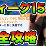 ウィーク15クエスト攻略! 決闘/情報/トンネル チャレンジ場所まとめ解説付き【フォートナイト】