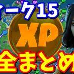 シーズン5ウィーク15 XPコインの場所全まとめ【フォートナイト攻略】