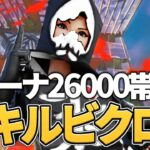新シーズンのソロアリーナ15killビクロイwkeygame【フォートナイト】
