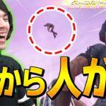 「250m上空から急降下する」ダウン状態の相手に爆笑してトドメを刺すネフw【フォートナイト/Fortnite】