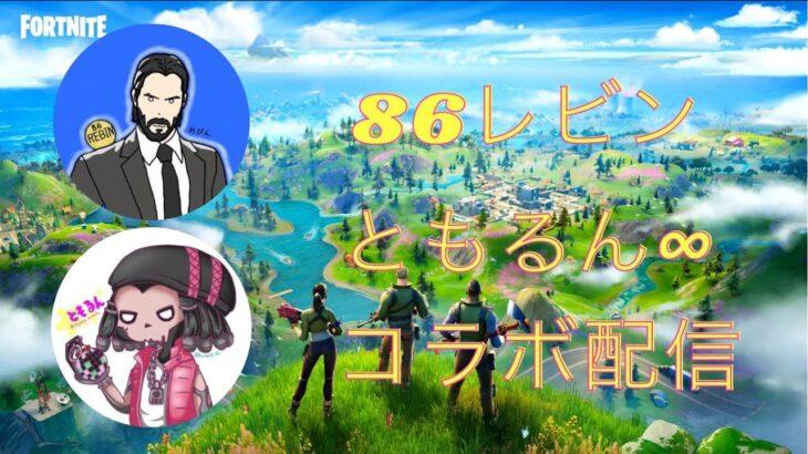 #367【フォートナイト/Fortnite】86レビンさんとのデュオコラボ配信!!