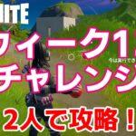 【フォートナイトシーズン5】#55 ウィーク13チャレンジ攻略!【ダイのゲームワールド】【初心者フォートナイト】