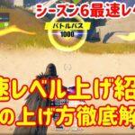 【 新シーズン6 】フォートナイトレベル上げ攻略配信