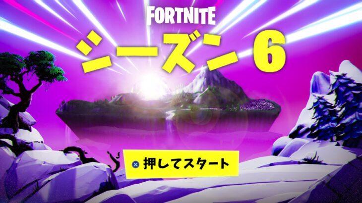 【フォートナイト】シーズン6がやばすぎるぞ!!