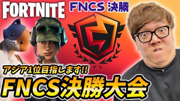【FNCS決勝】ヒカキン目指せアジア1位!【フォートナイト】【FORTNITE】
