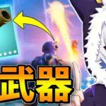 【新武器】エキゾチックの「フリントノック」がえぐいwww【フォートナイト/Fortnite】