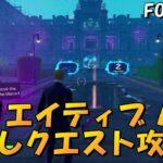 【フォートナイト】クリエイティブハブ隠しクエスト攻略【Fortnite】ララ・クロフトの3つのチャレンジ