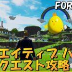 【フォートナイト】クリエイティブハブ隠しクエスト攻略【Fortnite】5個のゴールデンエッグを探せ!