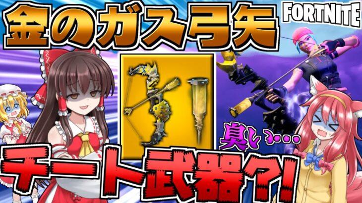 【フォートナイト】凶悪な武器実装?!!金の弓矢がぶっ壊れかも…?[ゆっくり実況]GameWith所属