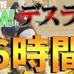 【フォートナイト】GameWith(GW)プロ選手が競ったデスランマップ!クリア用攻略つき【ゆっくり】