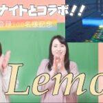 【フォートナイトとコラボ】フルートデュオで『Lemon』を吹いてみた!