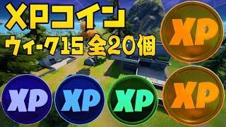 【フォートナイト】XPコイン ウィーク15 場所 ゴールド パープル ブルー グリーン XPコイン 全場所 攻略【FORTNITE Gold Purple Blue Green XP Coins】