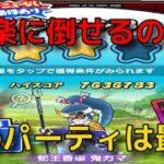 【隠しステージ3攻略】蛇王香車 鬼ガマ 一番簡単に勝つならコレオススメです 妖怪ウォッチぷにぷに Yo‐Kai watch