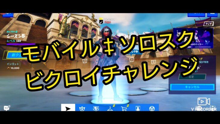 モバイル【フォートナイト】ソロスクチャレンジ/激闘