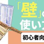 【フォートナイト】壁の使い方・テクニック(初心者解説)