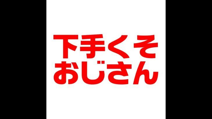 うまくなりたいうまくなりたいうまくなりたい生配信【フォートナイトライブ】吉本新喜劇・小籔千豊の生配信