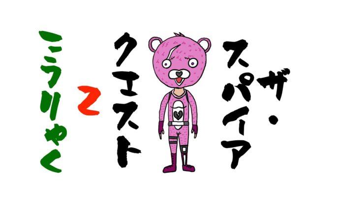 【フォートナイト】ザ・スパイアクエスト2 攻略
