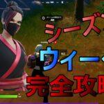 【フォートナイトチャレンジ】2分でクリアウィーク4完全攻略!!
