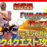 【フォートナイト】新武器「リサイクラー」を使おう!!ウィーク4クエスト全攻略!! チャプター2シーズン6