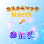 [フォートナイトライブ]賞金付きデュオカスタムマッチ参加型配信!初見さん大歓迎☆後少しで400人