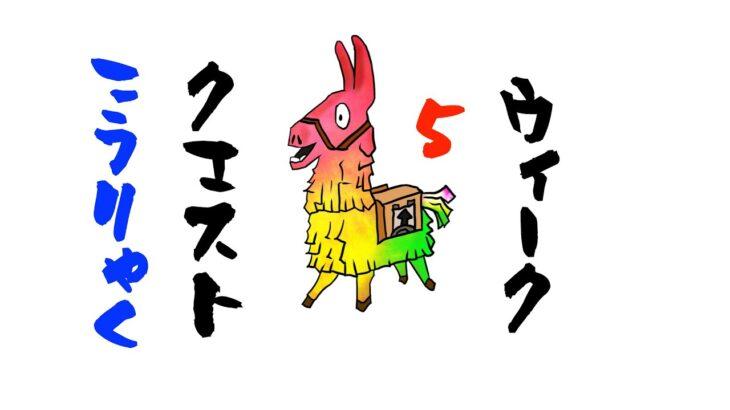 ウィーク5クエスト攻略 乗り物系【フォートナイト】