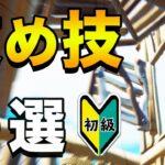 【フォートナイト】ボックスファイト戦い方#5(攻めの初級技)