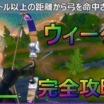 【フォートナイトチャレンジ】ウイーク6 完全攻略!!